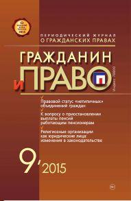 Гражданин и право №09/2015