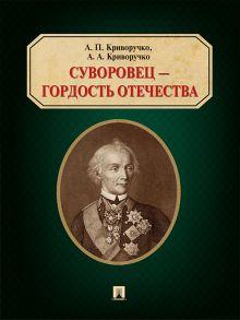 Суворовец – гордость Отечества