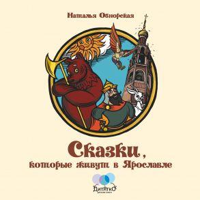 Сказки, которые живут в Ярославле