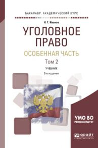 Уголовное право. Особенная часть в 2 т. Том 2 2-е изд., пер. и доп. Учебник для академического бакалавриата