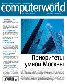 Журнал Computerworld Россия №11/2017