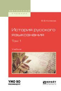 История русского языкознания в 2 т. Том 1. Учебник для вузов