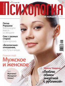 Наша психология №06/2008