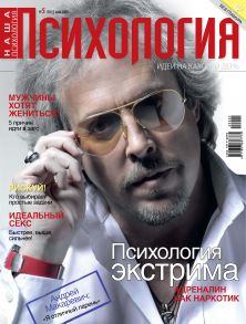 Наша психология №05/2009