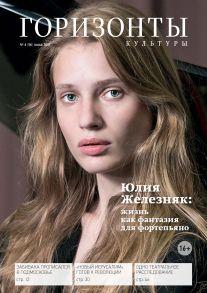 Горизонты культуры №4 (56) 2017
