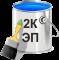 2К грунт-эмаль ЭП по каталогу RAL