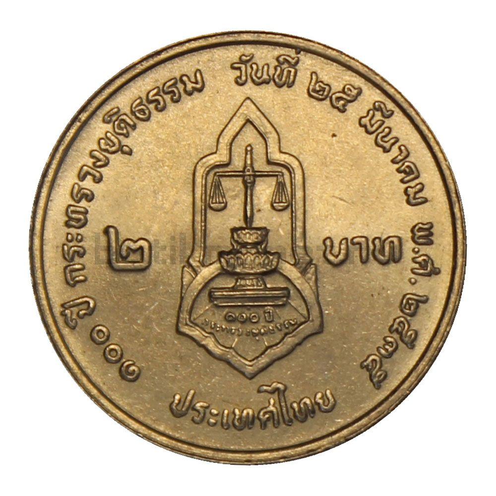 2 бата 1992 Таиланд 100 лет Министерству Юстиции