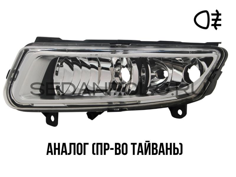 Фара противотуманная левая (2 лампы) ПТФ Volkswagen Polo Sedan