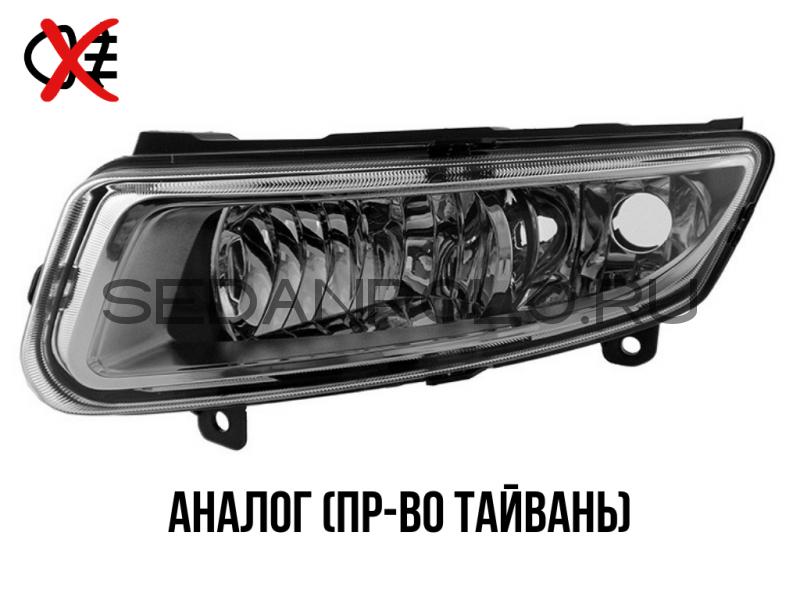 Фара противотуманная левая Аналог ДХО Volkswagen Polo Sedan