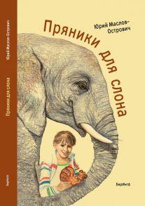 Пряники для слона (сборник)