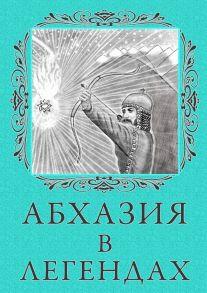 Абхазия в легендах