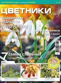 Цветники в саду №3/2018
