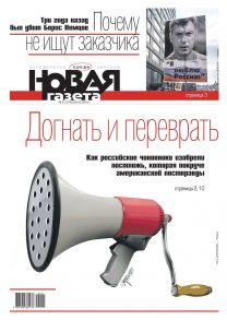 Новая Газета 21-2018