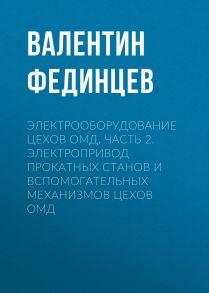Электрооборудование цехов ОМД. Часть 2. Электропривод прокатных станов и вспомогательных механизмов цехов ОМД