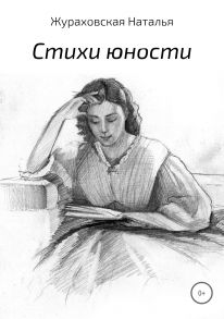 Стихи юности (2008-2016 гг.)