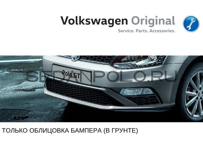 Бампер передний Volkswagen Polo GT (Облицовка бампера)