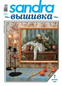 Sandra Вышивка №01/2014