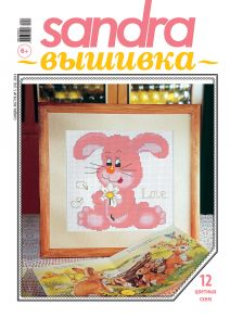 Sandra Вышивка №05/2014