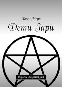 Дети Зари. Оружие оккультизма