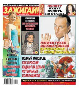 Желтая Газета. Зажигай! 24-2018