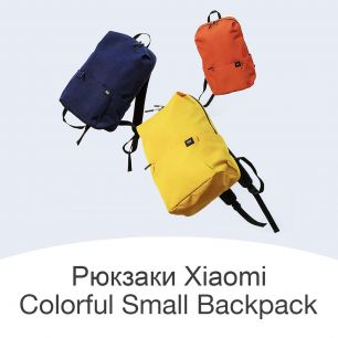 Рюкзаки Xiaomi ColorFul Small backpack