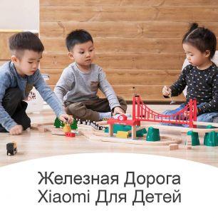 Железная дорога Xiaomi Для детей