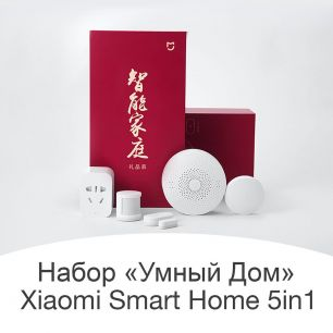 Набор Умный Дом Xiaomi Smart Home 5 in 1