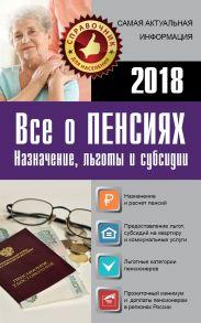 Все о пенсиях на 2018 год