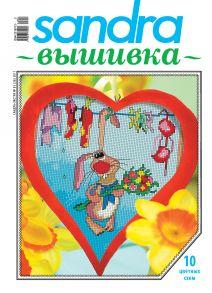 Sandra Вышивка №01/2011