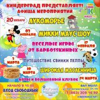 """Анонс представлений """"Киндерград"""" в первом квартале 2019"""