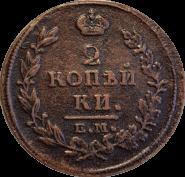 2 КОПЕЙКИ 1815 ГОД ЕМ НМ АЛЕКСАНДР I