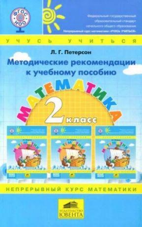 Петерсон Л.Г. Математика. 2 класс. Методические рекомендации к учебному пособию (учебнику-тетради). ФГОС