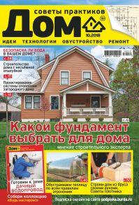 Журнал «Дом» №10/2018