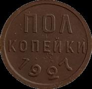 1/2 копейки (полкопейки) 1927 года (2). Не частная монета РСФСР. ХОРОШЕЕ СОСТОЯНИЕ