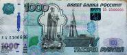 1000 РУБЛЕЙ 1997 года, номер ЕХ 230 6666  ИЗ ОБОРОТА