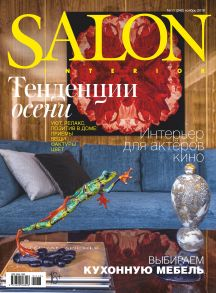 SALON-interior №11/2018