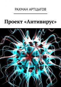 Проект «Антивирус»