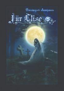 Fur Elise. Мистический сборник