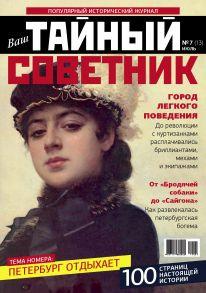 Ваш тайный советник. № 7 (13), июль 2015