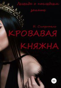 Кровавая Княжна