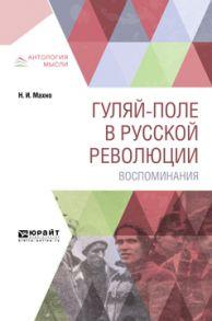 Гуляй-поле в русской революции. Воспоминания