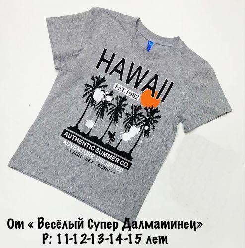 """Футболка для мальчика """"HAWAII"""" 11-15 лет №СЛ011"""