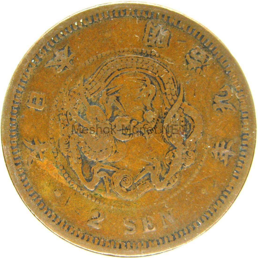 Япония 2 сен 1876 г.