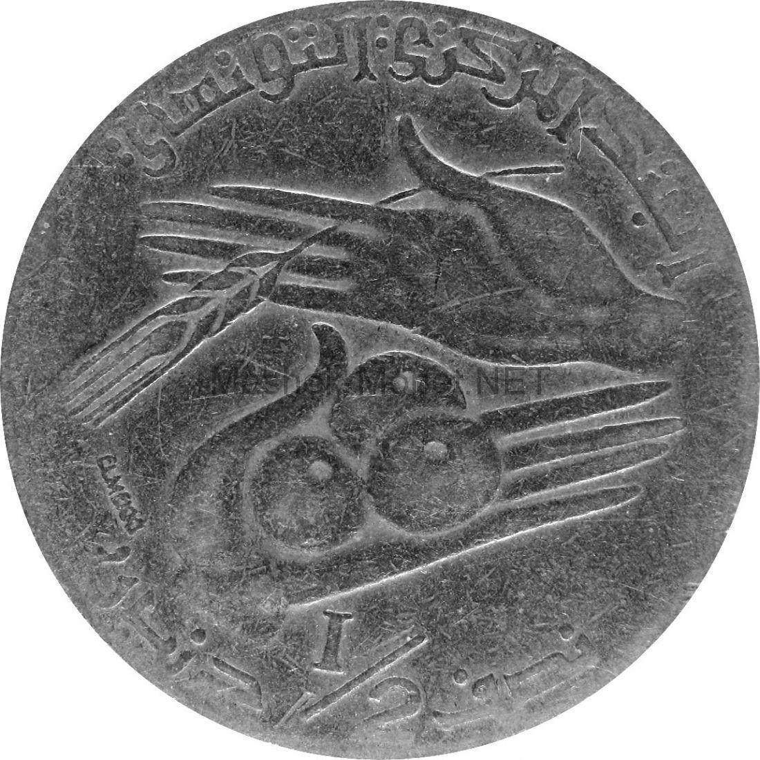Тунис 1/2 динара 1990 г. ФАО