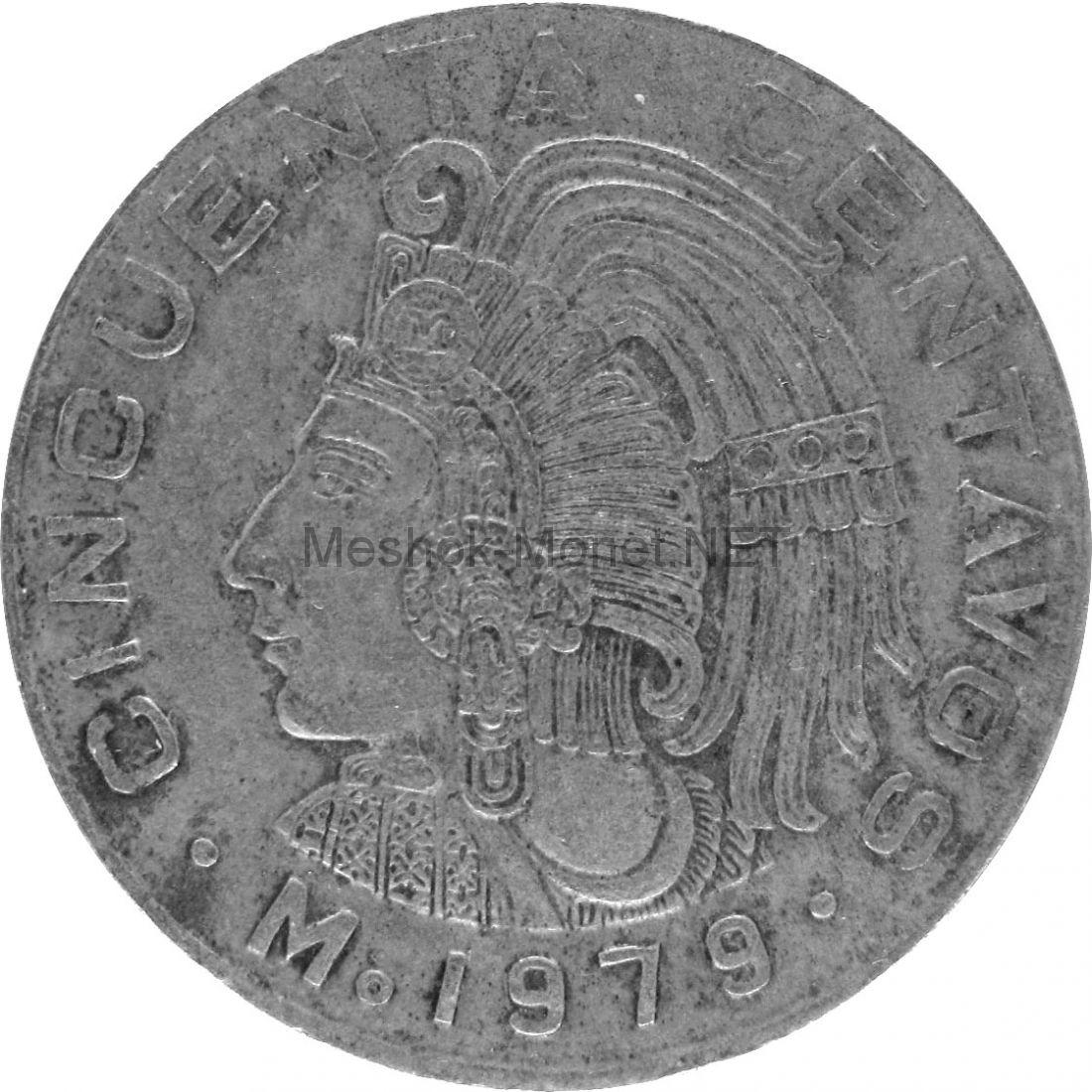 Мексика 50 сентаво 1979 г.