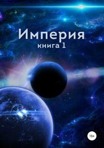 Империя. Книга первая