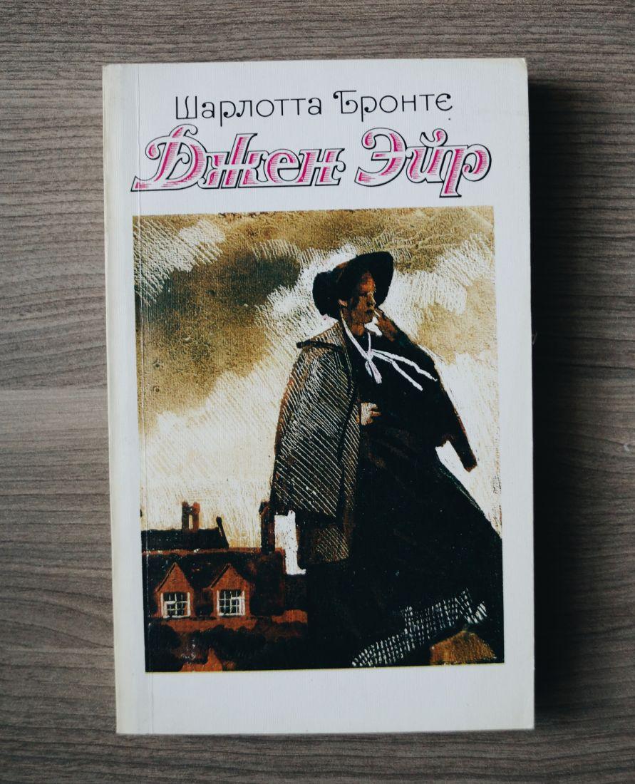 Шарлотта Бронте - Джен Эйр