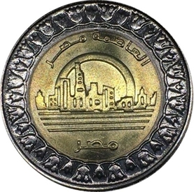 Новая столица-Ведиан 1 фунт Египет 2019