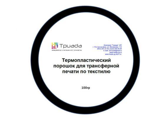 Порошок для пластизолевого трансфера / мелкий помол