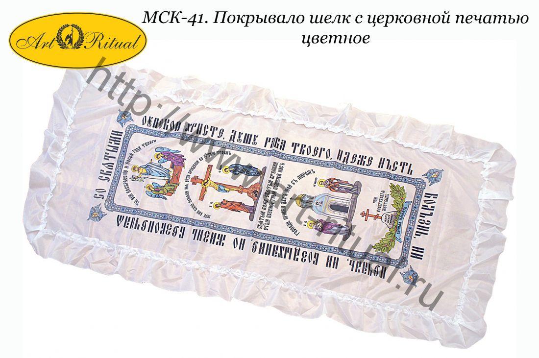 МСК-41. Покрывало шелк с церковной печатью цветное